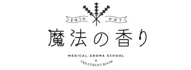 大阪・泉佐野 メディカルアロマスクール&トリートメントサロン